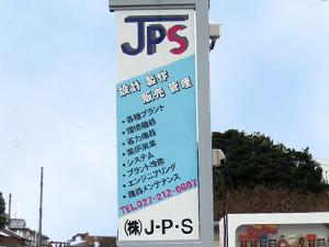 J・P・S
