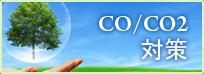 CO/CO2対策